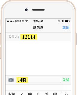 """编辑""""贝聊""""发送短信至12114"""